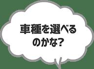 いすゞのリースQuestion:車種を選べるのかな?