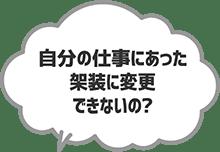 いすゞのリースQuestion:自分の仕事にあった架装に変更できないの?