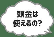 いすゞのリースQuestion:頭金は使えるの?