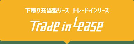 いすゞリース:下取り充当型リース トレードインリース(Trade in Lease)