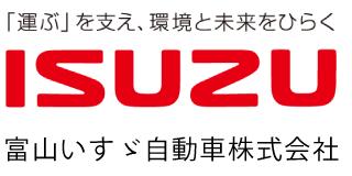 富山いすゞ自動車株式会社