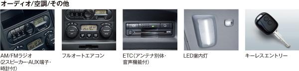 オーディオ/空調/その他