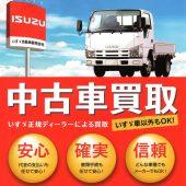 富山いすゞ自動車は 中古車(トラック・乗用車) を買取しています!