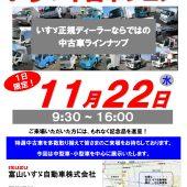 第3回 中古車フェア 開催のお知らせ【終了】