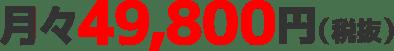 いすゞのメンテナンスリース:月々49,800円(税抜)