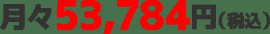 いすゞのメンテナンスリース:月々53,784円(税抜)