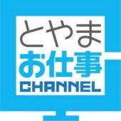 富山いすゞ自動車 おしごとチャンネル