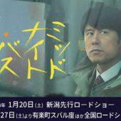 【富山上映 決定!】 映画「ミッドナイト・バス」が全国ロードショー
