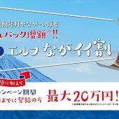 富山いすゞ限定CM ( ながイイ割キャンペーン編 )放送!