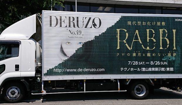 いすゞ フォワード が 現代型お化け屋敷 「RABBI-クロの満月と醒めない悪夢-」のラッピングトラック になりました!