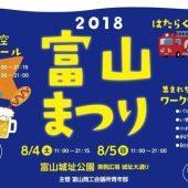 8/5 富山まつり 参加のお知らせ【終了】