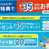 富山いすゞ限定CM(選べるオプションキャンペーン編) 放送!
